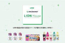 スペースマーケット、民泊施設でライオン製品とのコラボレーションを開始!人気商品を無料で試せる「ライオンハウス」を都内30箇所に
