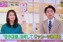 NHK「おはよう日本」で、W杯観戦の新しいトレンドとして紹介されました