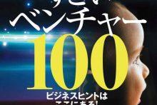 東洋経済「すごいベンチャー100」でスペースマーケットが紹介されました