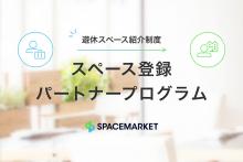 あなたの周りの空きスペースを教えて!スペースマーケットが「スペース登録パートナー」の募集を開始