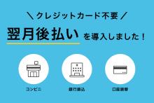 スペースマーケット「クレジットカード不要の翌月後払い」が可能に〜イベント幹事の負担を軽減〜