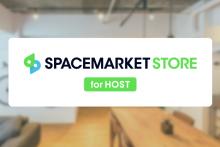 「スペースマーケットSTORE for HOST」を開始!鍵・家具などスペースシェア支援サービスとのマッチングを強化
