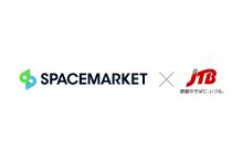 スペースマーケット、JTBとの資本業務提携を締結〜法人向けMICE支援および全国の遊休スペース活用で需要拡大〜