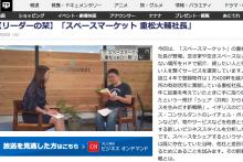 テレビ東京「モーニングサテライト」で代表の重松が取材されました