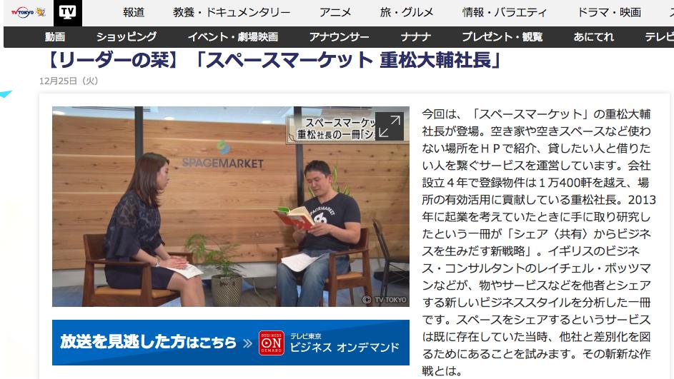 テレビ 東京 モーニング サテライト