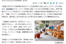 日経新聞でスペースマーケットと東京建物との取り組みが紹介されました