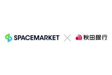 【スペースマーケット】秋田銀行と秋田県内のスペースシェア活用における業務提携締結