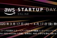 AWS Startup Dayに取締役CTOの鈴木が登壇します