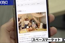 九州朝日放送「シリタカ!」で紹介されました