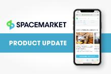 スペースマーケット2020年1月 機能アップデート情報