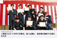 東京新聞にレンタルスペースで開催された「手作り卒業式」が紹介されました