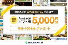 ID決済サービス「Amazon Pay」を導入 〜5000円のAmazonギフト券を100名にプレゼント〜