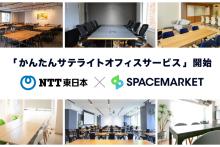 コロナで「サテライトオフィス」ニーズが増加!スペースマーケットが最短即日契約の新サービス開始〜NTT東日本はICTをサポート〜