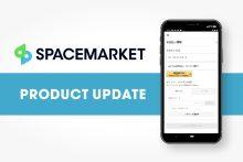 スペースマーケット2020年3月 機能アップデート情報
