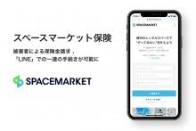 スペースマーケットと損保ジャパン シェアエコ業界初となる新たな保険を共同開発〜被害者による保険金請求・「LINE」での一連の手続きが可能に〜