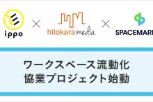 スペースマーケットがオフィス仲介のIPPO・ヒトカラメディアと連携!自由で柔軟な「ワークスペース流動化」を推進